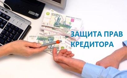 Защита прав кредиторов при банкротстве