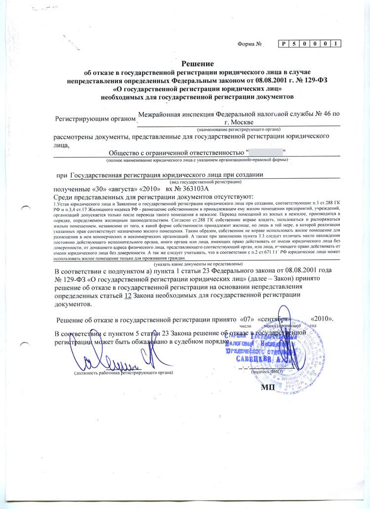 Отказ по причине регистрации на домашний адрес учредителя